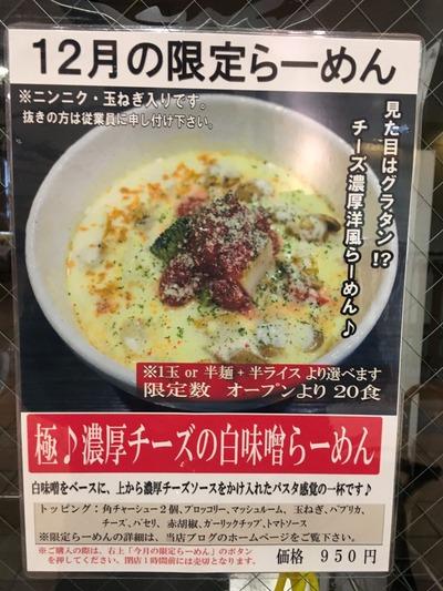 17/12/08ど・みそ町田店 01