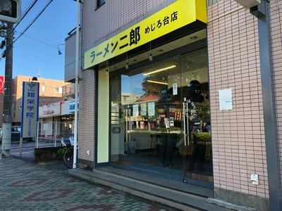 18/12/17ラーメン二郎めじろ台店 03