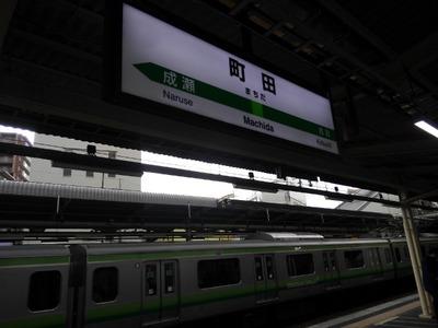 16/02/17町田汁場しおらーめん進化町田駅前店 03