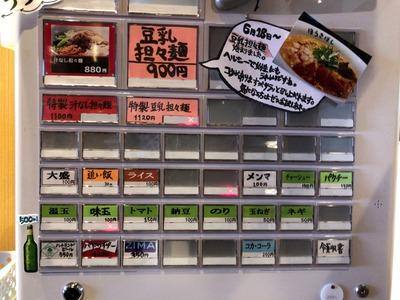 18/07/23関内ラーメン横丁ほうきぼし 06