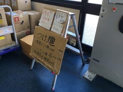17/12/13ラーメン二郎茨城守谷店 14