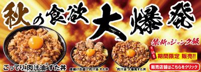 20/09/06伝説のすた丼屋横浜西口店 05