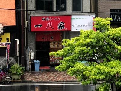 横浜ラーメン一八家鹿島田店 外観