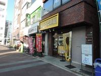 CoCo壱番屋八王子駅南口店 外観2015