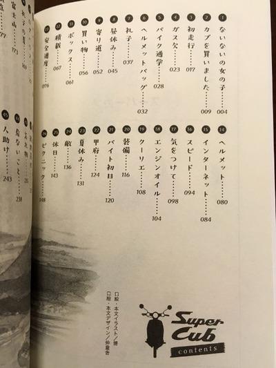 17/05/12スーパーカブ本2冊 06