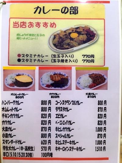スタミナカレーの店バーグ杉田本店 カレーメニュー