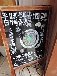 らぁ麺食堂吉凛 外観3