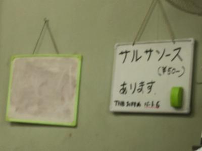 18/05/30ラーメン二郎中山駅前店03