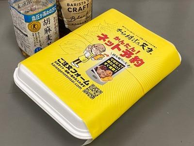 21/02/27から揚げの天才 六角橋店 04