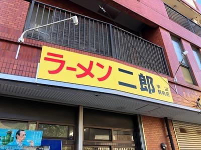 19/11/06ラーメン二郎中山駅前店01