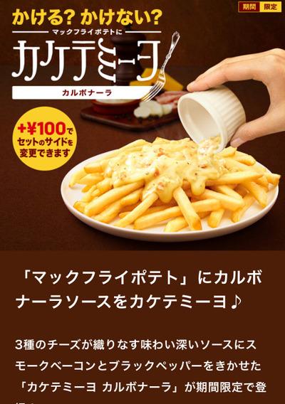 18/10/19マクドナルド カケテミーヨ 01