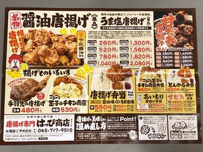 20/04/12唐揚げ専門はっぴ商店横浜大口店 02