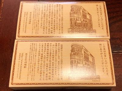 18/05/12崎陽軒のシウマイ 08