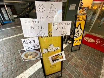 20/02/01立川マシマシ 03