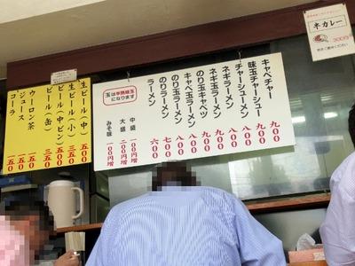 18/07/04横浜ラーメン厨房うえむらや 02