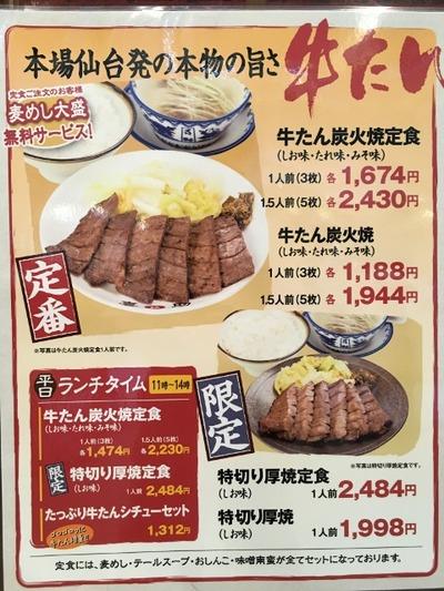 16/08/17味の牛たん喜助横浜ランドマークタワー店 02