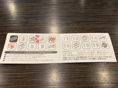 20/06/09ど・みそ町田店 02