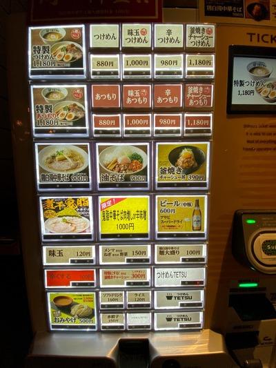 20/11/18つけめんTETSU CIAL横浜店 02
