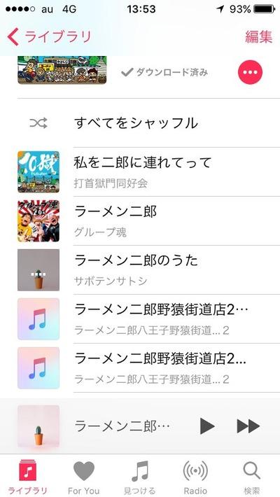 17/06/17ラーメン二郎めじろ台店 02
