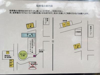 17/01/14め二郎 つけ麺05