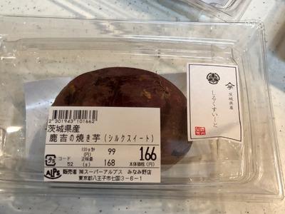 18/11/26シルクスイートの焼き芋 01