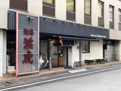 19/04/28麺場浜虎 03