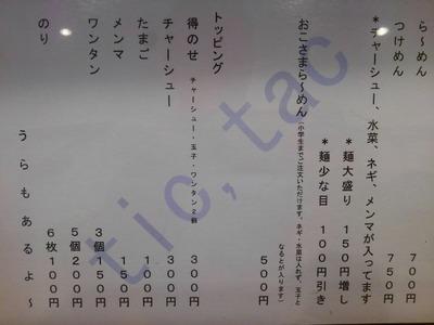16/05/31手打ら~めんtic,tac 03