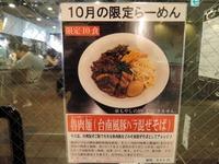 14/10/06ど・みそ町田店 魯肉麺1