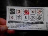 15/11/24ど・みそ町田店 11月限定 05