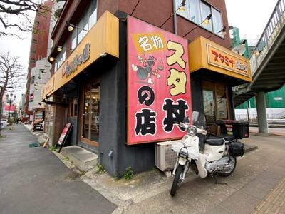 21/03/25伝説のすた丼屋八王子店 05