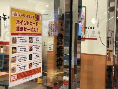 18/06/11熱烈中華食堂日高屋八王子南口店 06