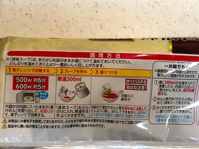 18/09/07日清具多 麻椒担々麺 04