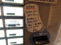 15/04/13大勝軒八王子店 まぜそば1