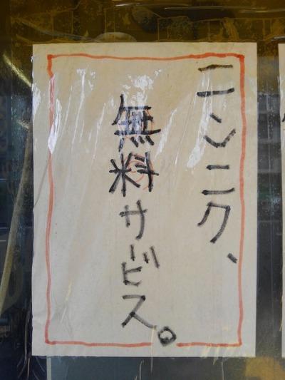 16/04/28ラーメン二郎環七新新代田店07