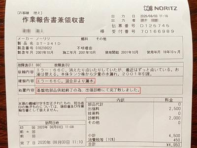 20/08/03ファミマの大盛にんにく醤油ラーメン 13