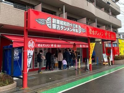 20/03/08蒙古タンメン中本橋本店01