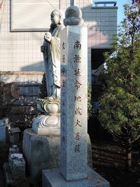 信松院のお地蔵さん 03