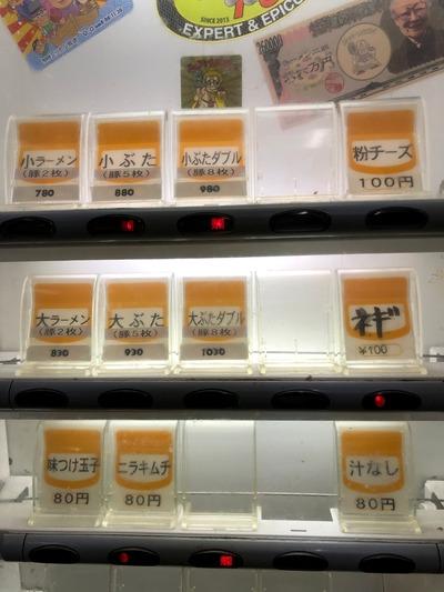 ラーメン二郎横浜関内店 自販機2019-2