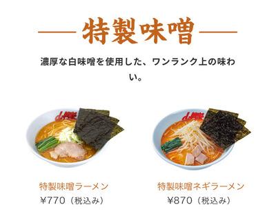 20/10/11ラーメン山岡家相模原店 05