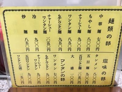 16/10/25喜楽 もやしワンタン麺 06