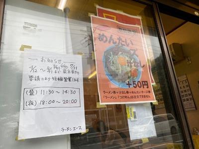 21/07/09ラーメンエース 02