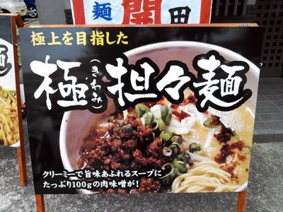 極担々麺真空 看板 1