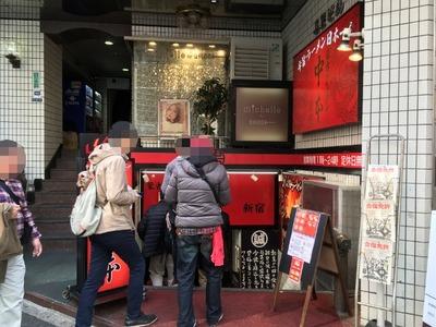 17/03/25二郎新宿小滝橋通り店小ラーメン(ニンニク)15