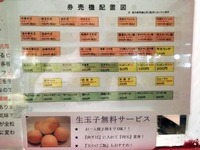 徳島中華そば徳福川崎店 外観5