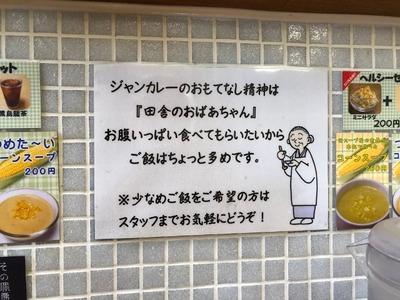 19/11/30ジャンカレー末広町店 05