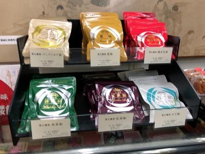 19/01/29榮太郎總本舗八王子工場売店 16