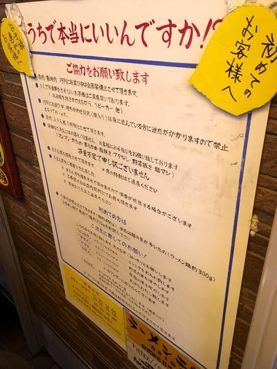 17/05/02ラーメン二郎相模大野店 03