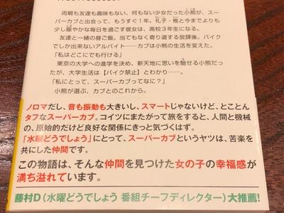18/12/02小説スーパーカブ第3巻4巻 03