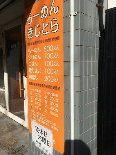 16/12/12らーめんきじとら らーめん03