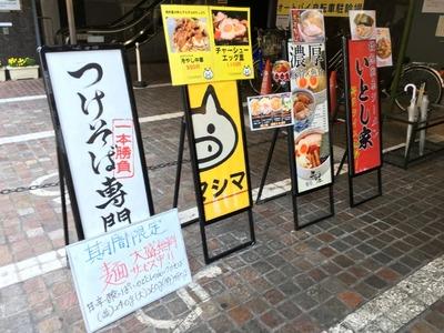 17/11/29立川マシマシ 02
